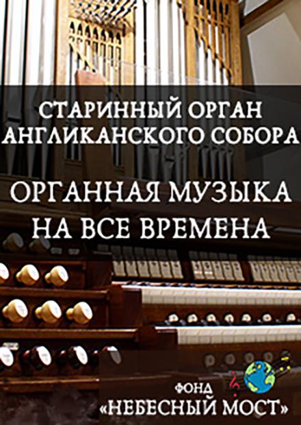 Старинный орган Англиканского собора. Органная музыка на все времена