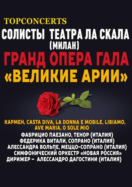 Гранд опера-гала «Великие арии»