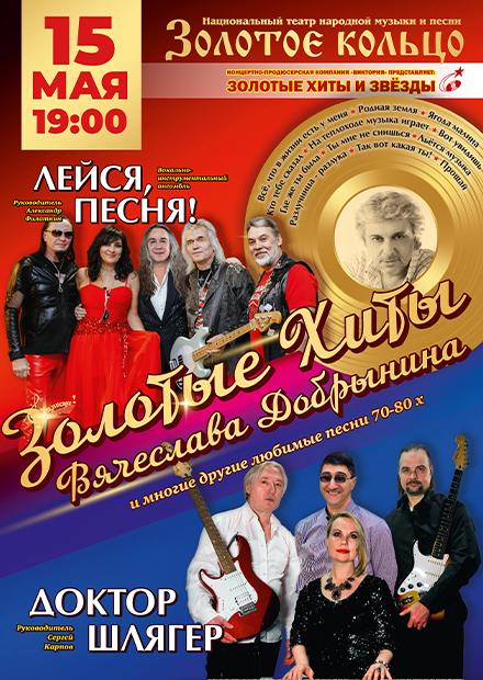 Золотые хиты Вячеслава Добрынина и другие любимые песни 70-80-х