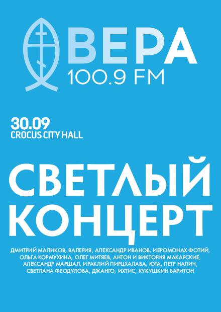 Юбилейный концерт радио «ВЕРА»