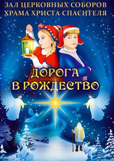 Рождественская сказка «Дорога в Рождество»