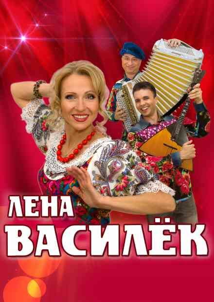 Лена Василек