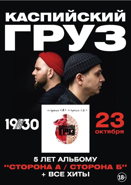 Каспийский Груз. 5 лет альбому «Сторона А / Сторона Б»