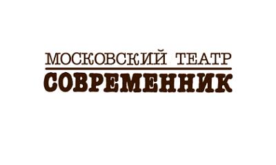 """Московский театр """"Современник"""" (Основная сцена)"""