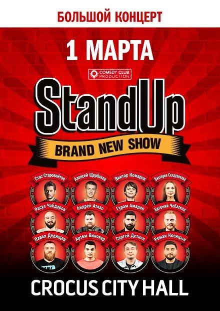 Шоу StandUp