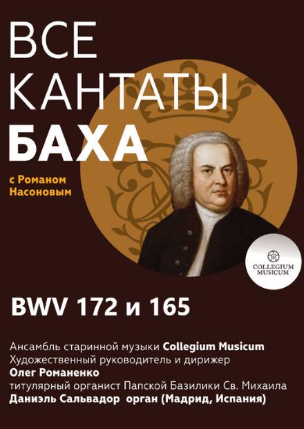 Все кантаты Баха. BWV 172 и 165