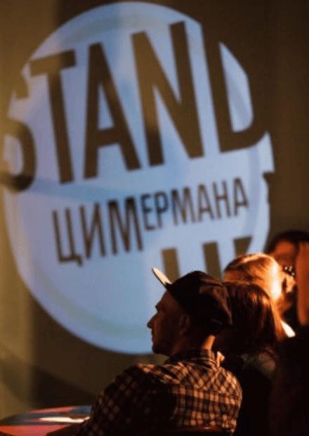 Большое шоу Stand Up Цимермана