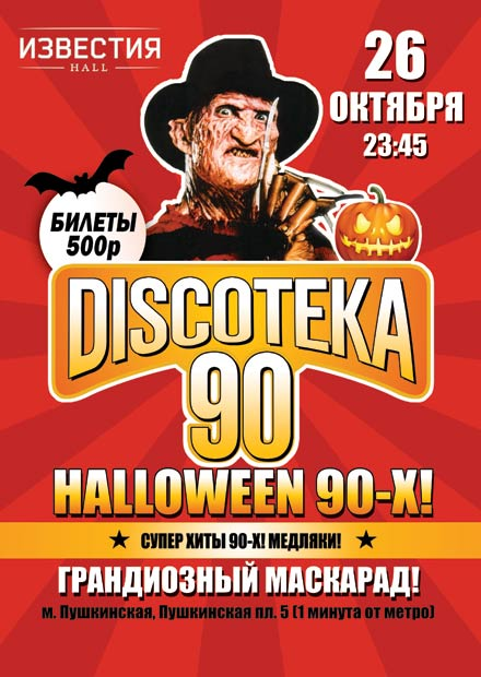 БОЛЬШАЯ DISCOTEKA 90! HALLOWEEN 90!