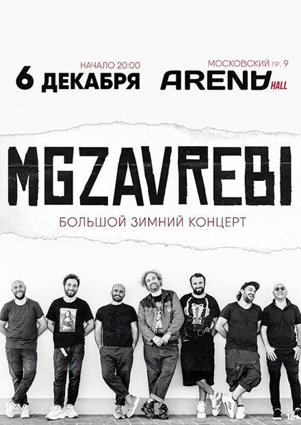Mgzavrebi (Воронеж)