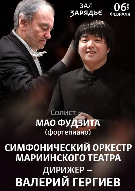 Симфонический оркестр Мариинского театра. Валерий Гергиев и Мао Фудзита