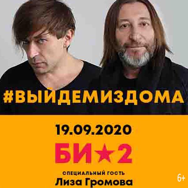 би 2 концерт в клубе в москве