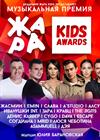 Жара Kids Awards