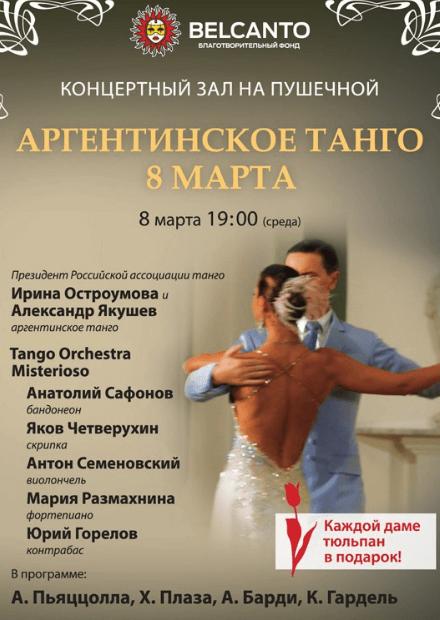 Аргентинское танго. 8 марта