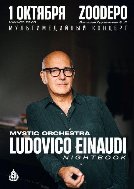 Людовико Эйнауди. Nightbook. Mystic Orchestra