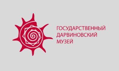 Музей им. Дарвина