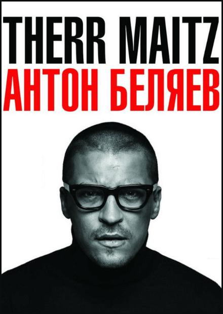 Антон Беляев и Therr Maitz (Саратов)