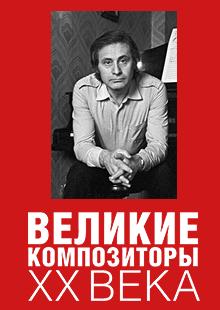 ГАСК России к 85-летию А. Шнитке