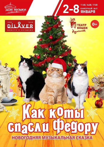 Как коты спасли Федору. Театр кошек Куклачева
