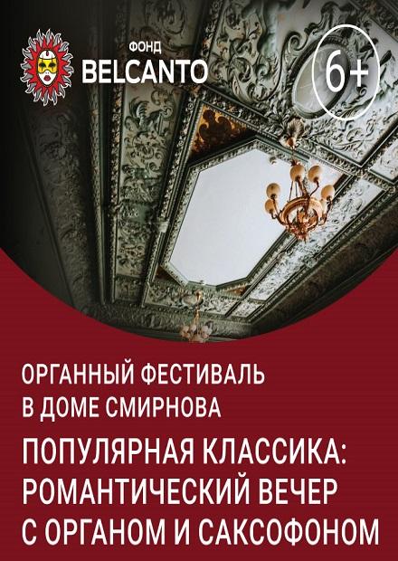Популярная классика: романтический вечер с органом и саксофоном