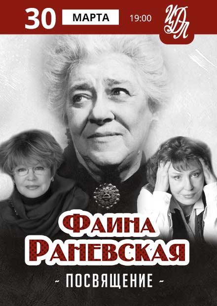 Фаина Раневская. Посвящение. Марина Неелова и Елена Камбурова