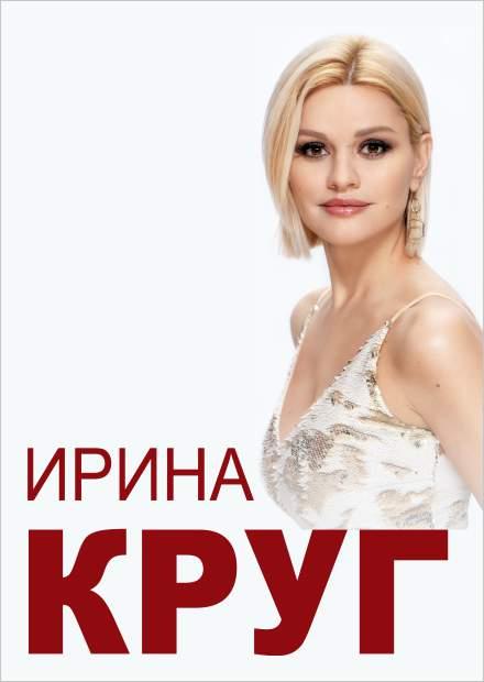 Ирина Круг (Серпухов)