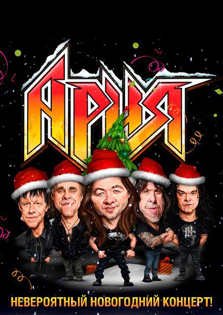 Ария. Невероятный новогодний концерт