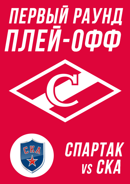 "ХК ""Спартак"" - ХК ""Ска"""