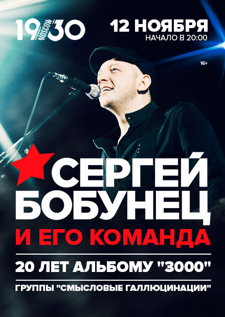 "Сергей Бобунец. 20 лет альбому ""3000"""