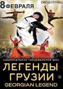 Легенды Грузии (Georgian Legend)