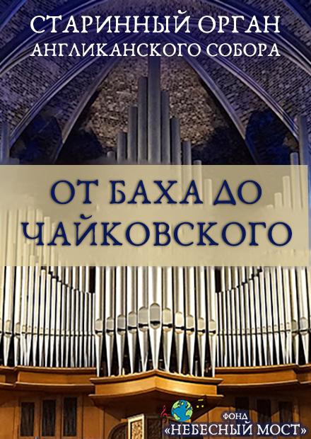 Старинный орган Англиканского собора. От Баха до Чайковского