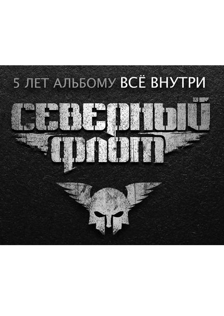 """Северный Флот. 5 лет альбому """"Все внутри"""""""
