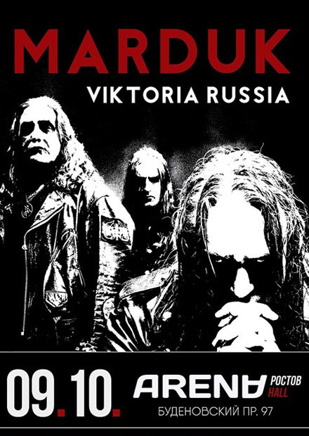 Marduk (Ростов-на-Дону)