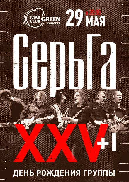 СерьГа. 25+1: День рождения группы