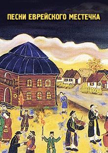Песни еврейского местечка