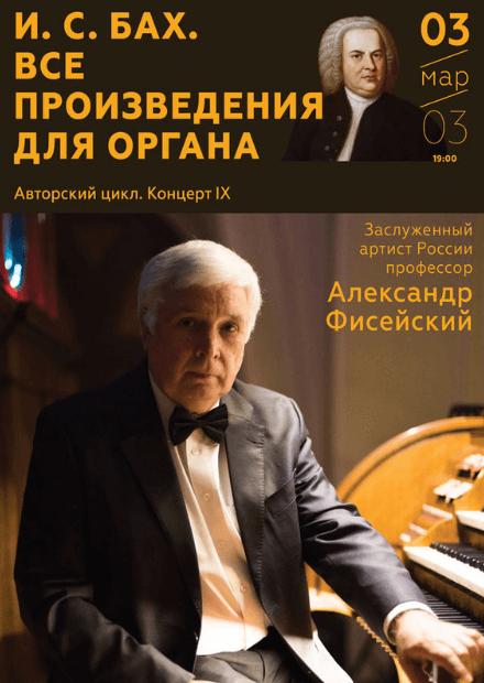 Александр Фисейский. Все сочинения Баха для органа
