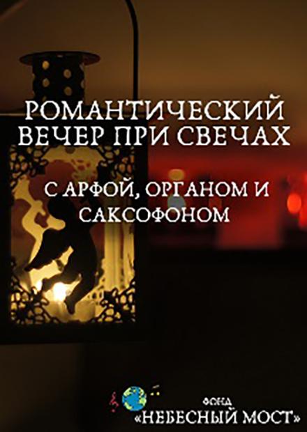 Романтический вечер при свечах с арфой, органом и саксофоном