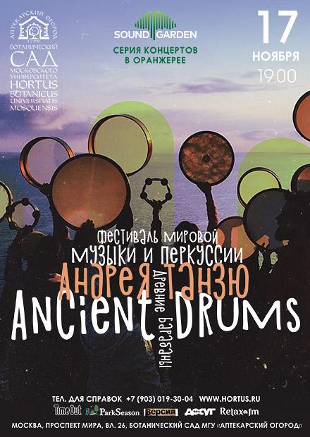 Фестиваль мировой музыки и перкуссии Андрея Танзю. Ancient Drums
