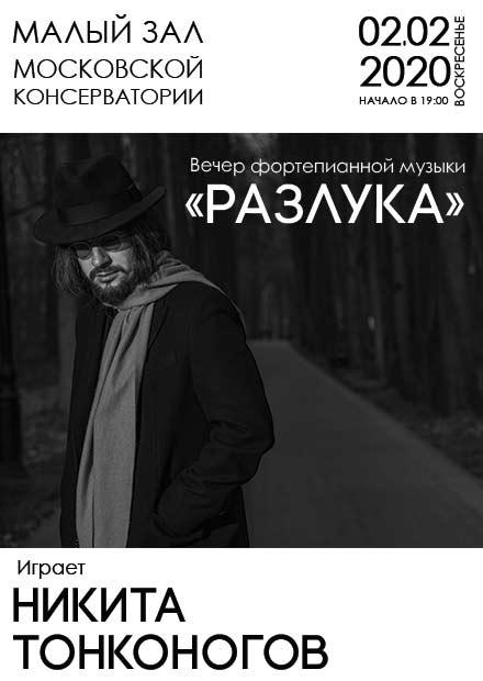 Никита Тонконогов. Вечер фортепианной музыки «Разлука»