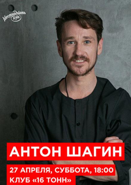 Антон Шагин. Презентация книги
