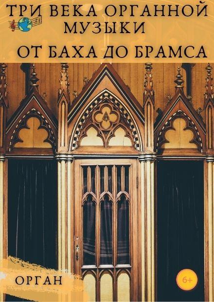 Три века органной музыки. От Баха до Брамса