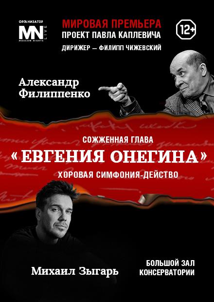 Евгений Онегин. Сожженная глава. Проект Павла Каплевича