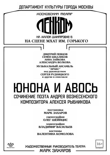 Юнона и Авось (театр «Ленком»)