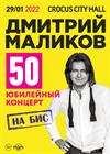 Дмитрий Маликов. Юбилейный концерт «50 на бис»