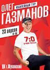 """Олег Газманов. """"7:0 в мою пользу"""". Юбилейный тур"""