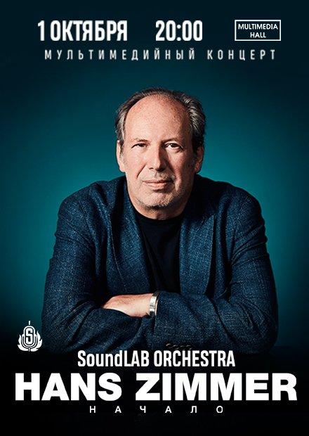 Ханс Циммер. Начало. SoundLAB orchestra