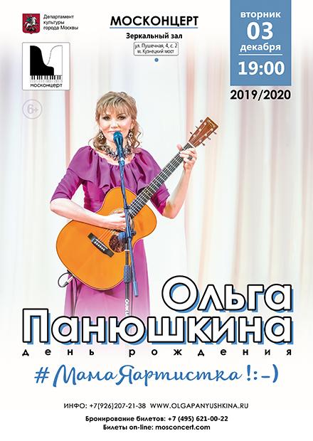 Ольга Панюшкина. #мамаяартистка