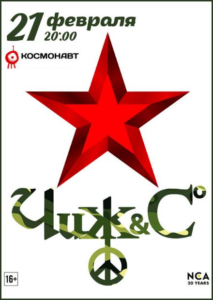 Чиж & Co (Санкт-Петербург)