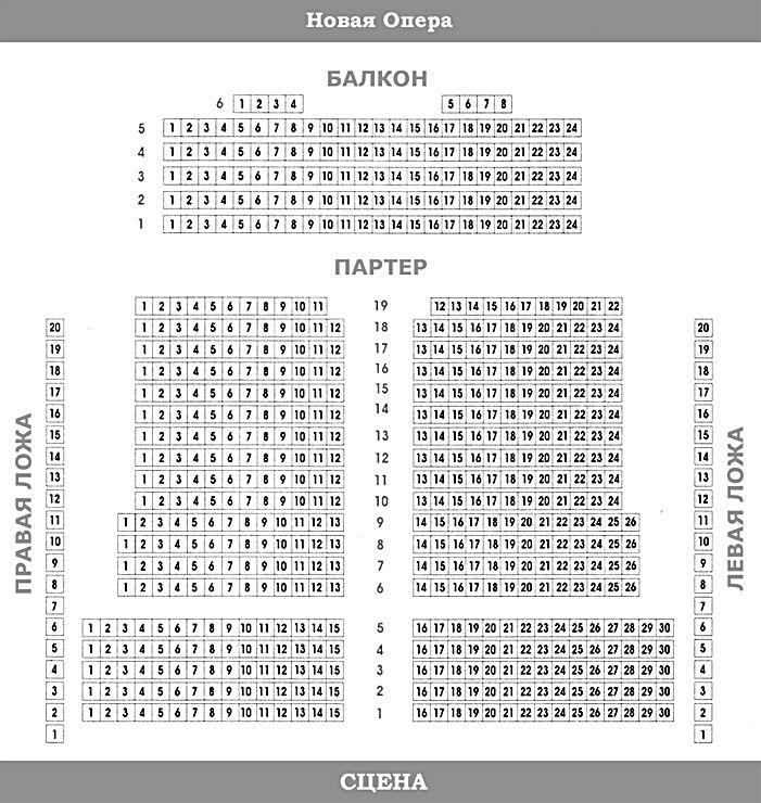 """Схема зала Театр """"Новая опера"""""""