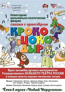 """Сказка с оркестром """"КрокоЦокоДыр"""" (Истра)"""