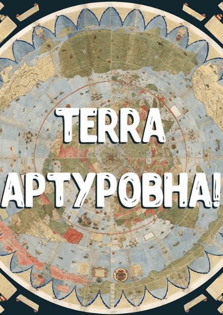 Terra Артуровна. Елена Эйзен